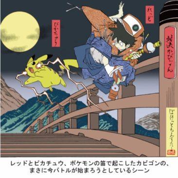 Traditional Japanese Pokémon Prints